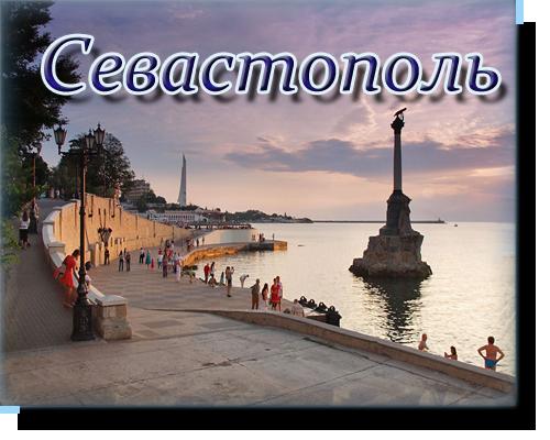 Sevastopoly